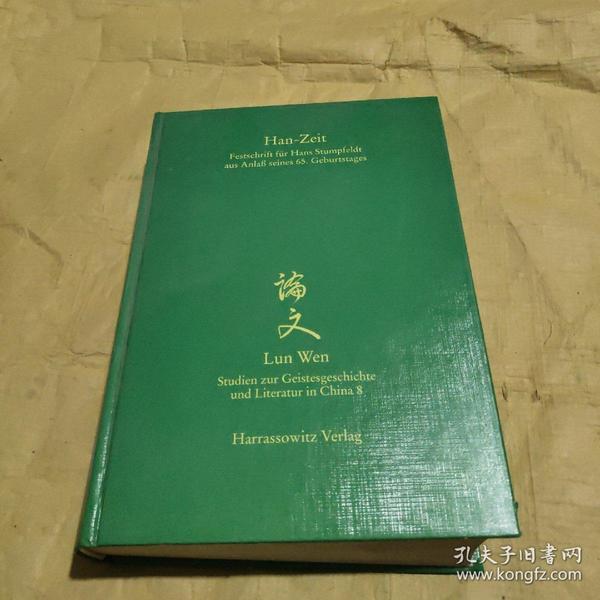 Han-Zeit lunwen   studien zur Geistesgeschichte und literatur in china8 论文  汉时代 中国精神史与文学研究8