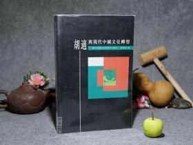 《胡适与中国文化转型》(少见 )初版 品好※ [刘青峰 耿云志 姜义华]