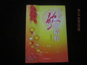 2011年印:历届春节晚会歌曲精粹(1983年-2010年)