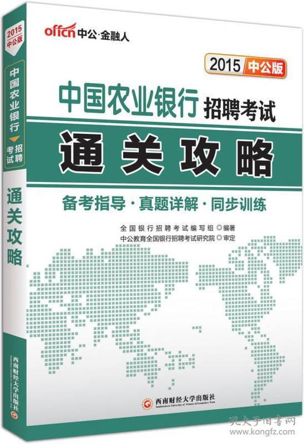 2015-中国农业银行招聘考试通关攻略-中公版