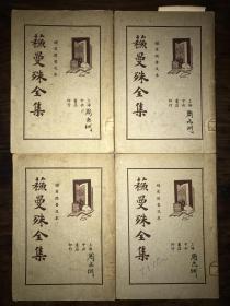 1936年民国中央书店《苏曼殊全集》书信集、译作集、小说集、诗文集4册全
