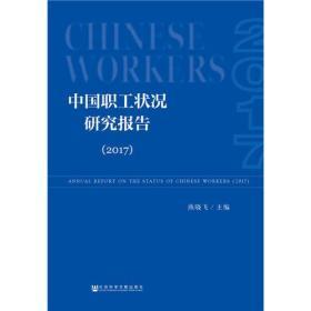 中国职工状况研究报告(2017)
