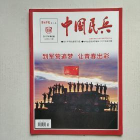 《中国民兵》2017年第6期 总第393期(到军营追梦 让青春出彩)