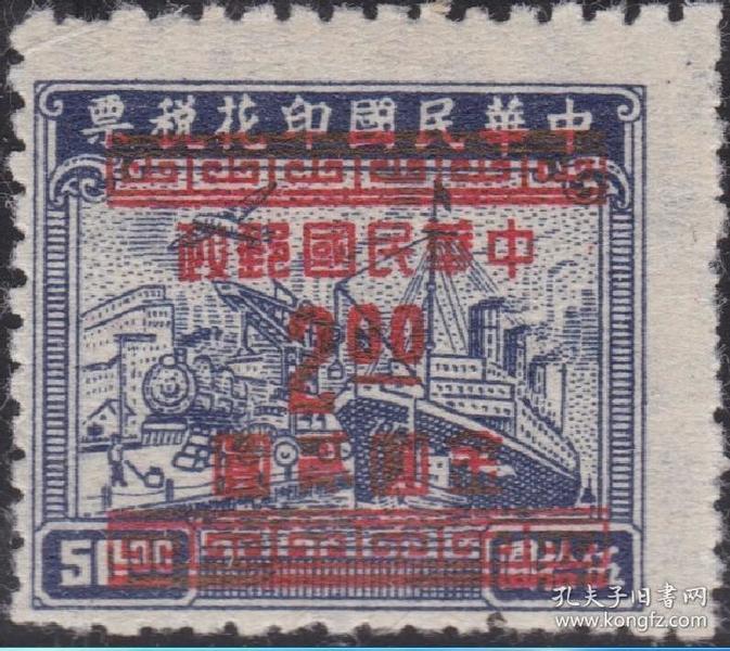 【民国邮票普52 印花税改作金圆邮票【上海三一加盖16-1】新一枚】