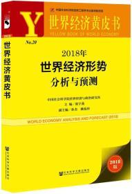 世界经济黄皮书:2018年世界经济形势分析与预测