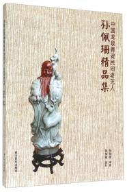 中国龙泉青瓷民间老艺人 孙佩珊精品集