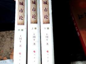 城市论 (上中下)王国平签赠本 精装  下册书脊破裂如图         N9