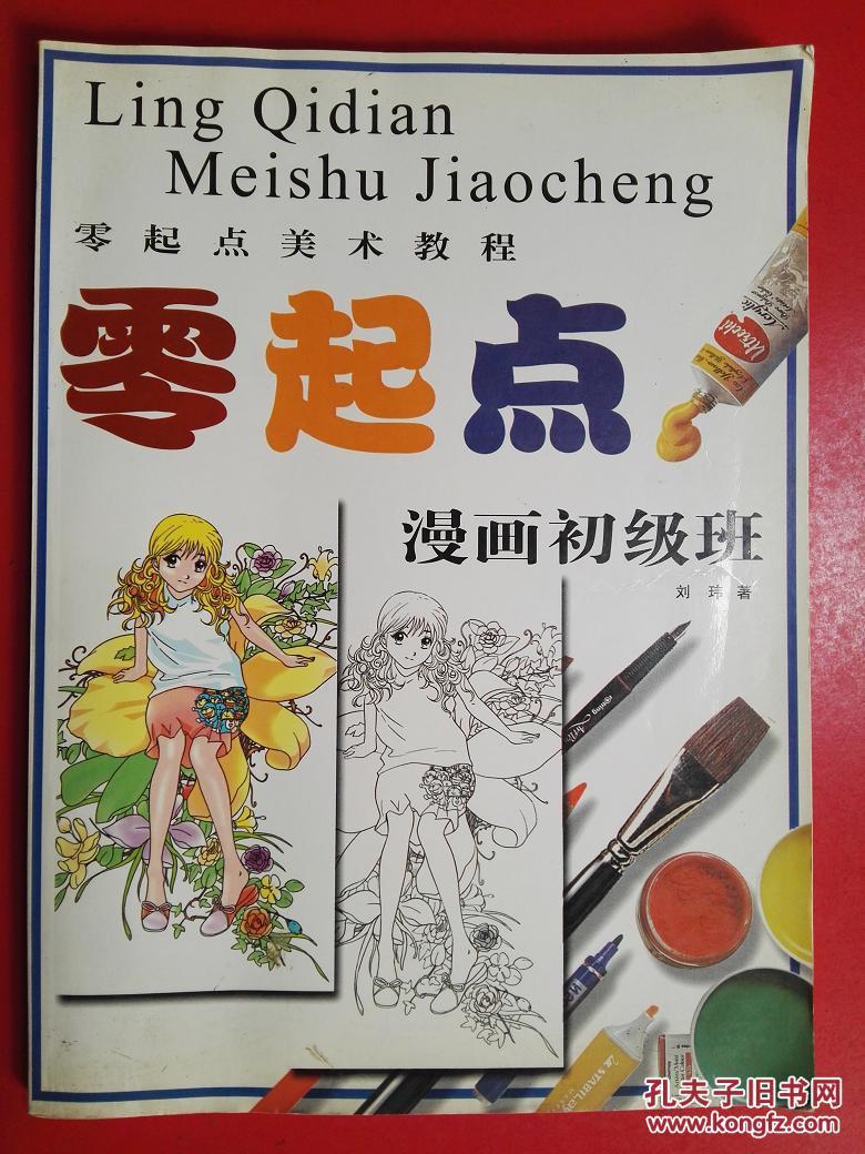 【图】零美术章鱼教程.漫画初级班_福建漫画出触手起点美术图片