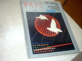 华侨世界1985年第1期 创刊号