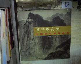 百年暨大情《中国画名家作品选》(胡江毛笔签赠本)