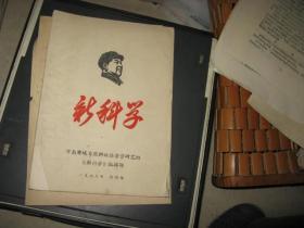 新科学(文革时期 创刊号)私藏