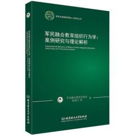 9787568250320军民融合教育组织行为学:案例研究与理论解析:case study and theoretical analysis