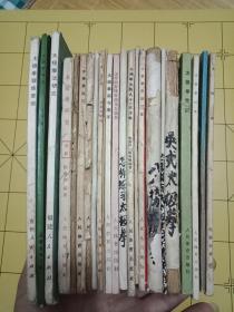 稀缺武术资料书-----《全部是有关太极拳的书23册合售》有50年代60年代印刷的---有吴式太极拳.太极拳秘诀.太极拳研究 ---其他 见图