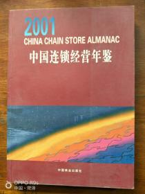 中国连锁经营年鉴2001