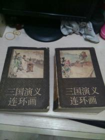 《三国演义连环画》( 二,三册 合售)89年1版1印,第二册书脊处有污,第三册缺封底。