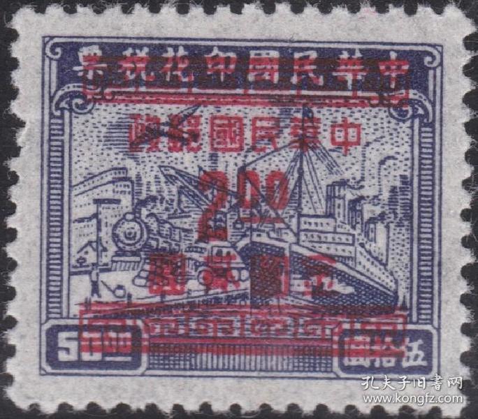 【民国邮票普52 印花税改作金圆邮票【上海三一加盖16-2】新一枚】