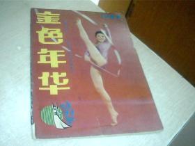 金色年华1985(创刊号)