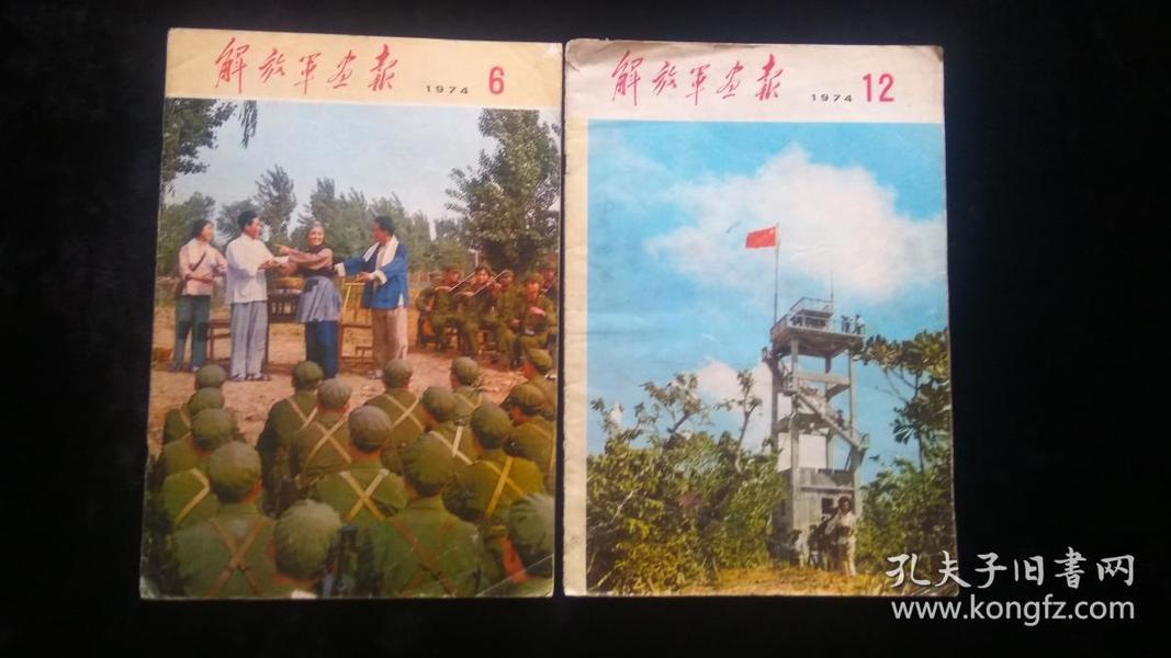 解放军画报1974年第6期,12期合售