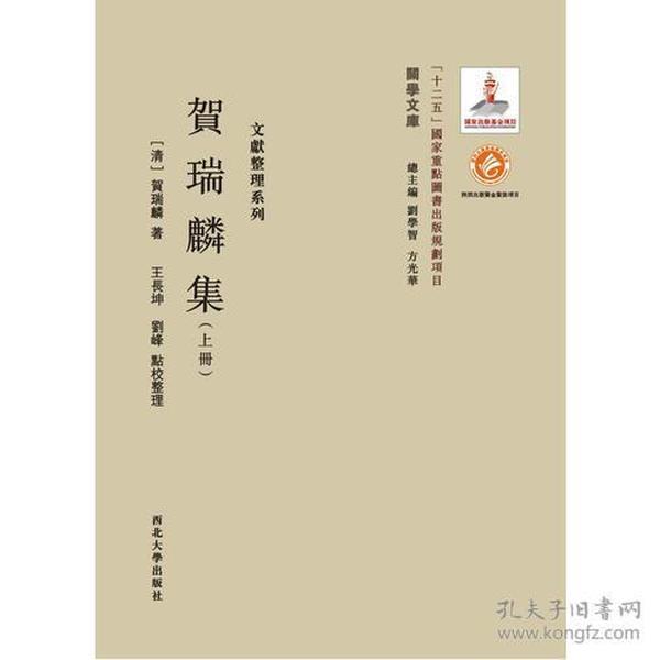 贺瑞麟集-(上.下册)