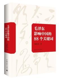 正版图书 影响中的88个关键词 /中国青年/9787515339283