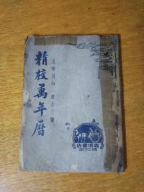 民国旧书.精校万年历(星命须知、诹吉必览)