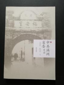 中共满洲省委史话(私藏品好)