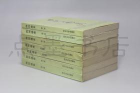 私藏好品《四川通史》 全七册 温贤美 主编 四川大学出版社1994年一版一印