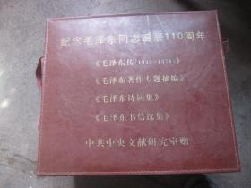纪念毛泽东同志诞辰110周年