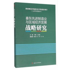 9787564344832秦东先进制造业与区域经济发展战略研究