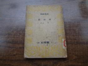 观察丛书:两条路     民国37年初版