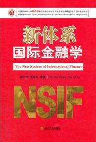 新体系国际金融学
