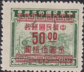 【民国邮票普52 印花税改作金圆邮票【上海三一加盖16-7】新一枚】