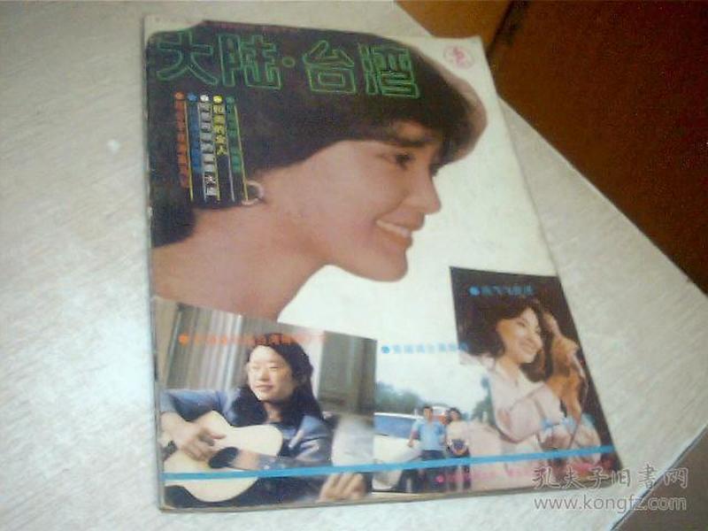 创刊号 大陆台湾 1985年