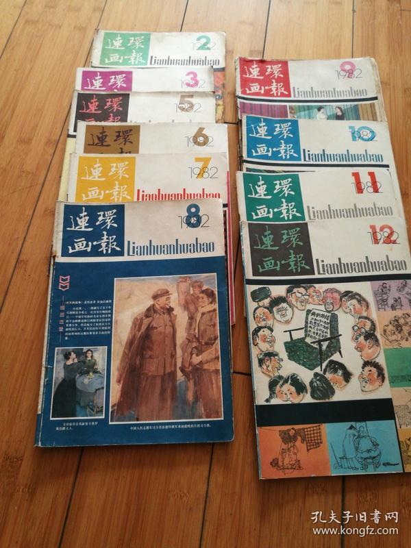 连环画报1982年第1-12期缺1.4期,第9期品弱,10本合售