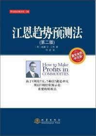江恩趋势预测法:最专业的中文版:地震版