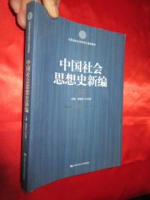 21世纪社会科学研究生系列教材:中国社会思想史新编         【16开】