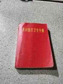 农村医疗卫生手册(有毛主席像,林题)