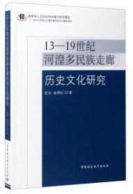 13-19世纪河湟多民族走廊历史文化研究