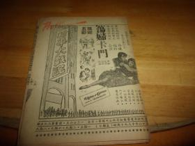早期西片名作欣赏--荡妇卡门--民国38年-广州新华大戏院-第295期--电影戏单1份---长条型2面,-以图为准.按图发货