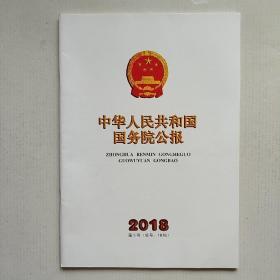 《中华人民共和国国务院公报》2018年第5号(总号:1616)