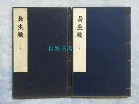 长生殿(线装上下两册全)
