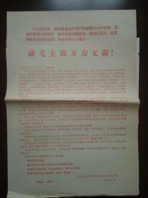 【文革精品大字报布告通告】套红 祝毛主席万寿无疆    大8开  见图