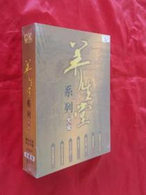 《养生堂系列大全》【16张DVD光盘全】