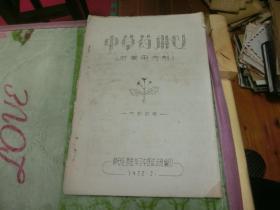 中草药讲义 附常用方剂 1972年 A2