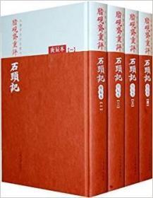 9787020073191脂砚斋重评石头记(庚辰本)