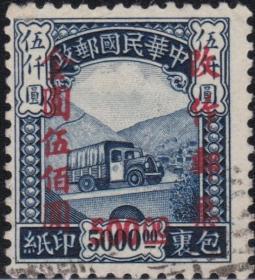 【民国邮票普49 包裹印纸改作金圆邮票【3-2】】