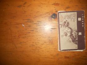 1965年---【广东博物馆藏绘画】【.8.张一套全】明信片