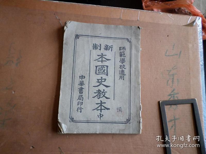 民国 老课本  新制本国史教本  中   师范学校适用   中华书局印行   一册全  品如图
