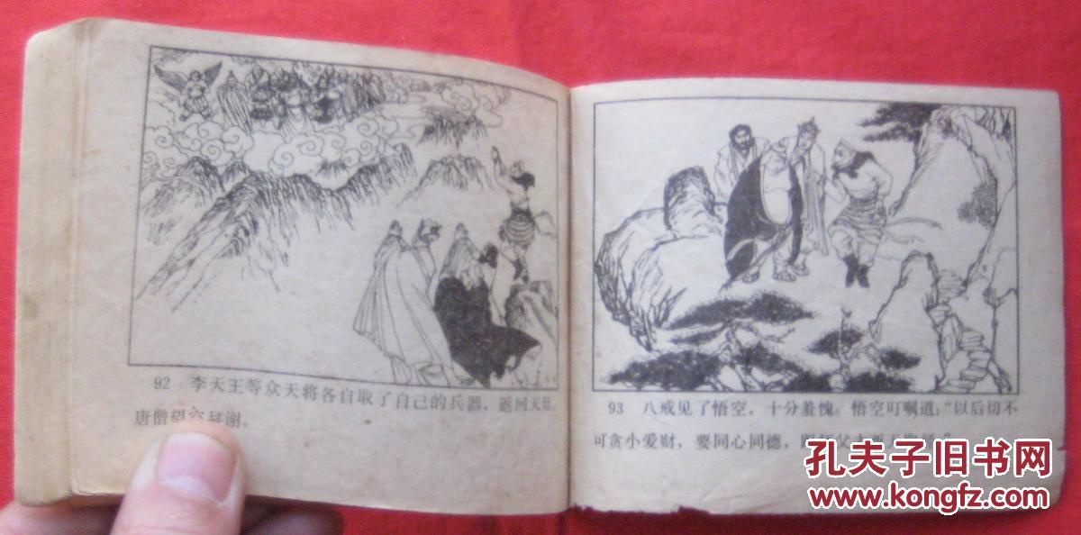 连环画 金兜洞_刘海志 绘画_孔夫子旧书网图片
