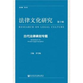法律文化研究 第十辑:古代法律碑刻专题